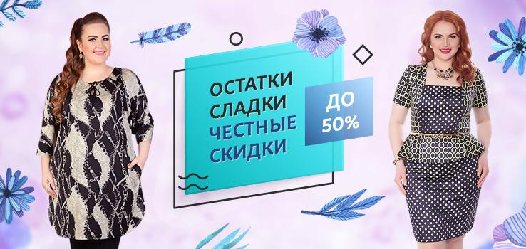 95bba1619eed5 Распродажа - Бутик Полной Моды | LADY-XL.RU — купить одежду больших  размеров для полных женщин в интернет-магазине