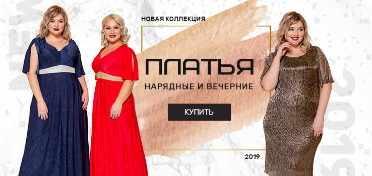 5870a5970 Купить вечерние платья для полных женщин, нарядные платья большого размера