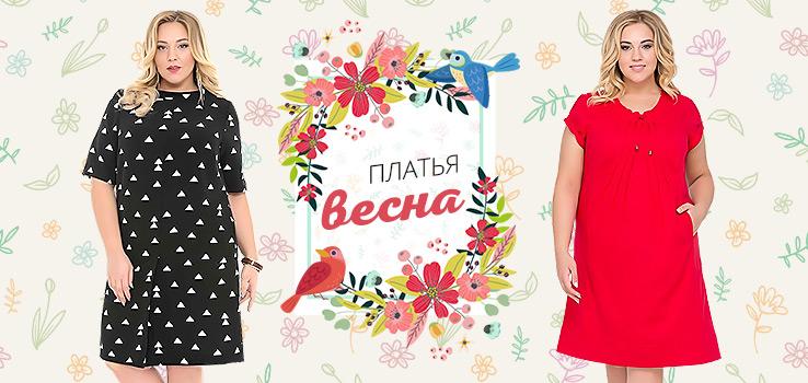 Каталог модных платьев для полных фото