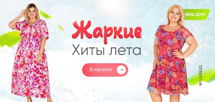 58d65e908b8e Бутик Полной Моды | LADY-XL.RU — купить одежду больших размеров для ...
