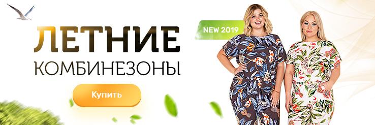ff8d782ad5d2 Женские костюмы больших размеров - купить костюмы для полных женщин в  интернет-магазине lady-xl.ru