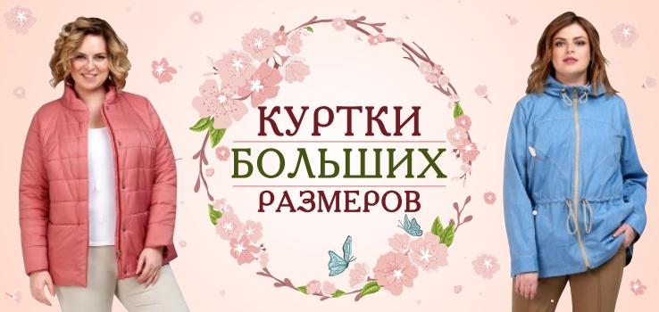 7982ec03450 Женские куртки больших размеров - купить куртки для полных женщин в интернет -магазине lady-xl.ru