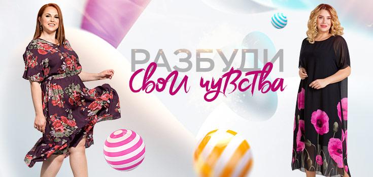 232f1530f55dd Бутик Полной Моды | LADY-XL.RU — купить одежду больших размеров для полных  женщин в интернет-магазине