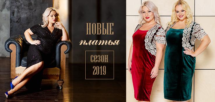 42abb947427f Женские платья больших размеров для полных женщин и девушек