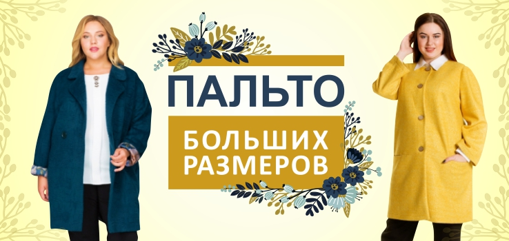 60836fe14f1 Женские пальто больших размеров - купить пальто для полных женщин в  интернет-магазине lady-xl.ru