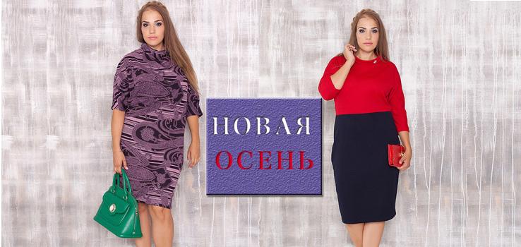 Бутик Xl Одежда Больших Размеров